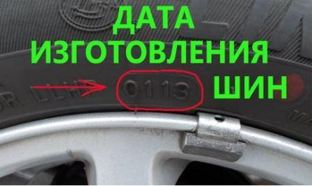 Как расшифровать дату выпуска шины